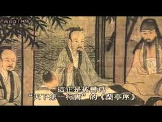 故宮至寶9 -書聖王羲之 - YouTube