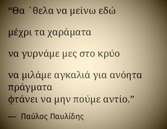 greek quotes Poem Quotes, Lyric Quotes, Funny Quotes, Life Quotes, Lyrics, The Words, Greek Words, Greek Quotes, Greek Sayings