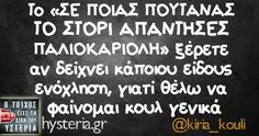 Greek Memes, Greek Quotes, True Words, Laugh Out Loud, Sarcasm, Funny Quotes, Hilarious, Jokes, Lol