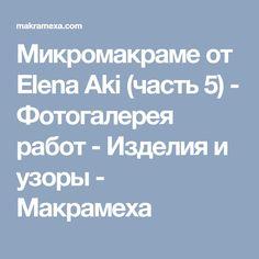 Микромакраме от Elena Aki (часть 5) - Фотогалерея работ - Изделия и узоры - Макрамеха