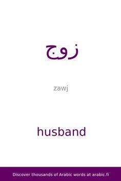 Learning Arabic MSA ( Husband – an Arabic word Arabic Sentences, Arabic Phrases, Urdu Words, One Word Caption, Arabic Quotes With Translation, Spoken Arabic, Learn Arabic Alphabet, Learn Hindi, Learn Quran