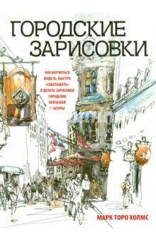 Марк Холмс - Городские зарисовки обложка книги