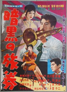 Black Pin Up, Film Posters, Movie Tv, Fiction, Cinema, Animation, Japanese, Cool Stuff, Movie Theater