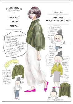 イラストレーター oookickooo(キック)こと きくちあつこが今、気になるファッションアイテムを切り取る連載コーナーです。今週のテーマは「ミリタリージャケット」
