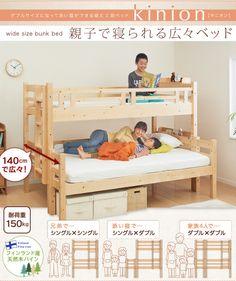 二段ベッド・シングル×シングル・フレームのみ・木製・キニオン(kinion) Kid Beds, Bunk Beds, Bed Cap, Asian Furniture, Building Furniture, Childrens Beds, Kid Spaces, Queen Beds, Boy Room