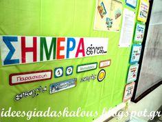 Ιδέες για δασκάλους: Δώστε χρώμα στους φελοπίνακες της τάξης!