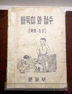 최초 국정 국어 교과서,바둑이와 철수