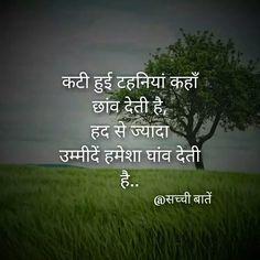 Hindi Shayari Life, Osho Hindi Quotes, Motivational Quotes In Hindi, Islamic Inspirational Quotes, Quotable Quotes, True Quotes, Book Quotes, Quotations, Indian Quotes