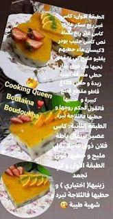 تحليات رمضانية مكتوبة جديد و الناجحة افضل 100 وصفة | حلويات ام وليد Sweet Pancake Recipe, Cantaloupe, Sushi, Deserts, Fruit, Cooking, Ethnic Recipes, Flan, Cakes