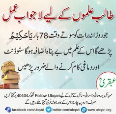 Talib ilmaun k liye lajawab amal Duaa Islam, Islam Hadith, Allah Islam, Islam Quran, Alhamdulillah, Quran Surah, Allah Quotes, Muslim Quotes, Quran Quotes