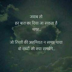 Amy🖤 Un shabdhonko *Nisshbdh*kahenge. Shyari Quotes, Desi Quotes, Hindi Quotes, Quotations, Life Quotes, Poetry Quotes, Qoutes, People Change Quotes, People Quotes