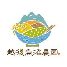 NADC|新潟アートディレクターズクラブ 2013受賞作品 Typography Logo, Typographic Design, Logo Branding, Corporate Branding, Brand Identity Design, Branding Design, Japan Logo, Farm Logo, Japanese Typography