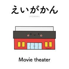 [481] えいがかん | eigakan | movie theater - Kanji available on Patreon!
