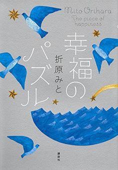 幸福のパズル | 折原 みと |本 | 通販 | Amazon