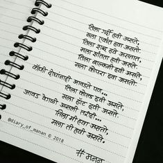 Quotes Calligraphy My Heart Ideas Marathi Love Quotes, Marathi Poems, Desi Quotes, Poet Quotes, Love Song Quotes, Heart Quotes, Life Quotes Pictures, Inspirational Quotes Pictures, Love Poem For Her