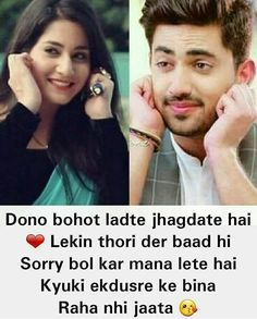 Nhi rha jata mere jana ab maan v ja na plzzzzz First Love Quotes, Couples Quotes Love, Crazy Girl Quotes, Love Husband Quotes, True Love Quotes, Romantic Love Quotes, Couple Quotes, Love Quotes For Him, Baby Quotes