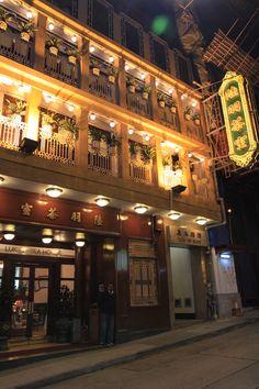 Very old school classic dim sum parlor in Hong Kong - Luk Yu Tea House