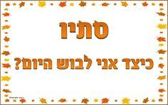 כותרת סתיו Learn Hebrew, Kindergarten, Projects To Try, Company Logo, Songs, Activities, Education, Learning, Autumn