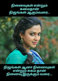 Love Quotes For Facebook In Tamil T03thnodz In Love Quotes Love