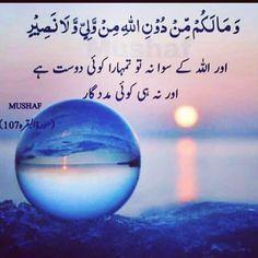 Beautiful Quran Quotes, Quran Quotes Inspirational, Islamic Love Quotes, Beautiful Verses, Beautiful Flowers, Motivational, Islam Hadith, Allah Islam, Islam Quran