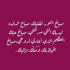 Morning Texts, Morning Messages, Morning Quotes, Beautiful Arabic Words, Arabic Love Quotes, Bae Quotes, Words Quotes, Sweet Words, Love Words