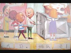 David Goes to School - YouTube (1:40) simplified character | Videos, Books, Story #chinese #mandarin #language
