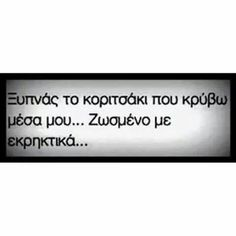 Find images and videos about greek quotes, greek and γρεεκ on We Heart It - the app to get lost in what you love. Funny Greek Quotes, Bad Quotes, Status Quotes, Sarcastic Quotes, Love Quotes, Funny Quotes, Tell Me Something Funny, Funny Statuses, Greek Words