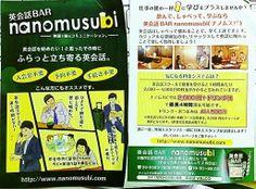 nanomusubi leaflet ;)