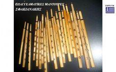 Κερδίστε 2 κρητικές παραδοσιακές μαντούρες Crete, Baseball, Wood, Woodwind Instrument, Timber Wood, Trees