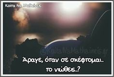 If that why I think of you all the time then yes I can New Press, Yes I Can, I Think Of You, Greek Quotes, Quotations, How Are You Feeling, Let It Be, Love, Feelings