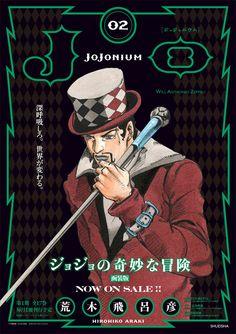 JoJonium 02 書店用ポスター