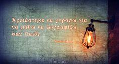 Σοφά Λόγια - Η τέχνη στα γεράματα Light Bulb, Light Globes, Lightbulb