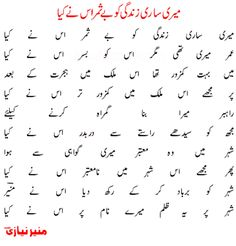 of #thought #well #put and #urdu #poetry