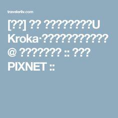 [美食] 捷克 布拉格價格實惠的U Kroka‧道地捷克料理燉煮牛豬肉 @ 莉芙小姐愛旅遊 :: 痞客邦 PIXNET ::