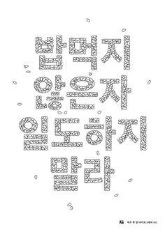 하루 한 장 타이포그래피 #11 - 디지털 아트, 브랜딩/편집