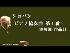 ショパン ピアノ協奏曲 第1番 ルービンシュタイン/スクロヴァチェフスキ Chopin Piano Concerto No 1 in E minor