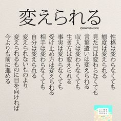 Wise Quotes, Words Quotes, Inspirational Quotes, Sayings, Deep Quotes, Life Hackers, Japanese Quotes, Famous Words, Joy Of Life