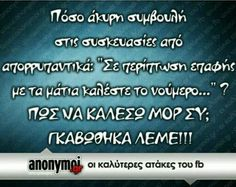 Find images and videos about funny and greek quotes on We Heart It - the app to get lost in what you love. Funny Images, Funny Photos, Funny Greek Quotes, English Jokes, Funny Clips, Laugh Out Loud, Quote Of The Day, Wise Words, Best Quotes
