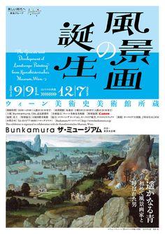ウィーン美術史美術館の所蔵作を数多く展示、風景画の誕生から辿る展覧会
