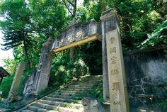 獅頭山古道│台灣26大風景區推薦│台灣行旅遊網│Taiwan Travel Guide