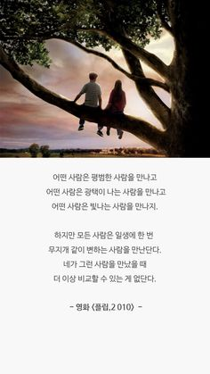 Wise Quotes, Movie Quotes, Famous Quotes, Cool Words, Wise Words, Korean Text, Korean Words Learning, Film Story, Korean Quotes