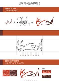 Abo Ali (Restaurant) (Project) by Salam AlSakban, via Behance