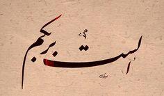 """The Quran, verse 7:172 """"أَلَسْتُ بِرَبِّكُمْ"""" """"Am I not your Lord? (Quran 7:172)"""" Source: khattatmubrik, via IslamicArtDB"""