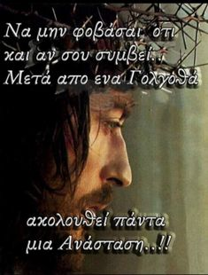 Morning Coffee Images, Positive Quotes, Motivational Quotes, Greek Beauty, Orthodox Icons, Greek Quotes, Jesus Quotes, Christian Faith, Picture Quotes