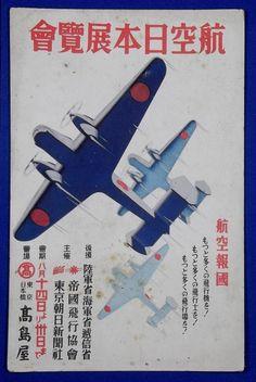 1940's Japanese Postcard Memorial for Aviation Exposition - Japan War Art
