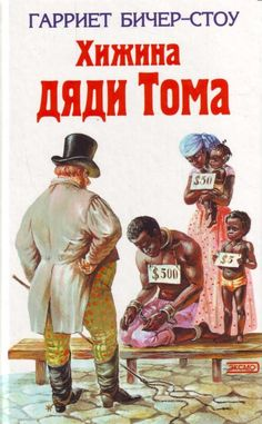 Uncle Tom's Cabin by Harriet Beecher Stowe (Russian)