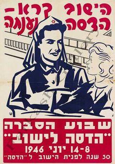 """Community Read - Hadassah responded"", 1946 (Hadassah)  Farkash gallery"