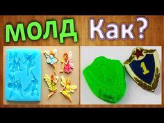 Как самому сделать силиконовую форму (молд) из герметика.. Обсуждение на LiveInternet - Российский Сервис Онлайн-Дневников