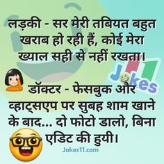 Doctor Jokes & Chutkule in Hindi. Funny Jokes In Hindi, Very Funny Jokes, Doctor Jokes, Funny Dialogues, Funny Adult Memes, Funny Photos, Fun Facts, Comedy, Gifs