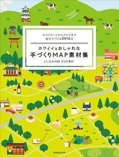カワイイ&おしゃれな手づくりMAP素材集(DVD-ROMつき) « 書籍・ムック | 玄光社